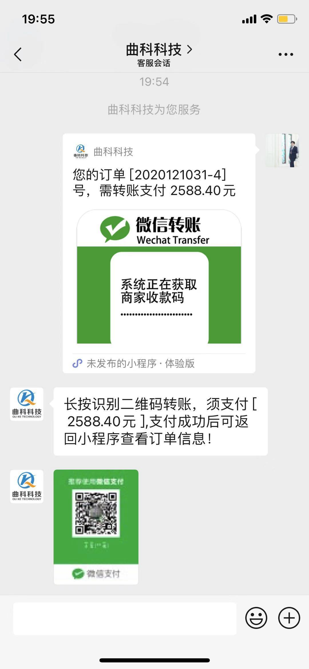 用户长按识别微信收款码进行微信转账