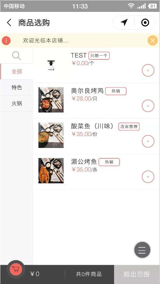 Fun时尚火锅外卖商家效果截图