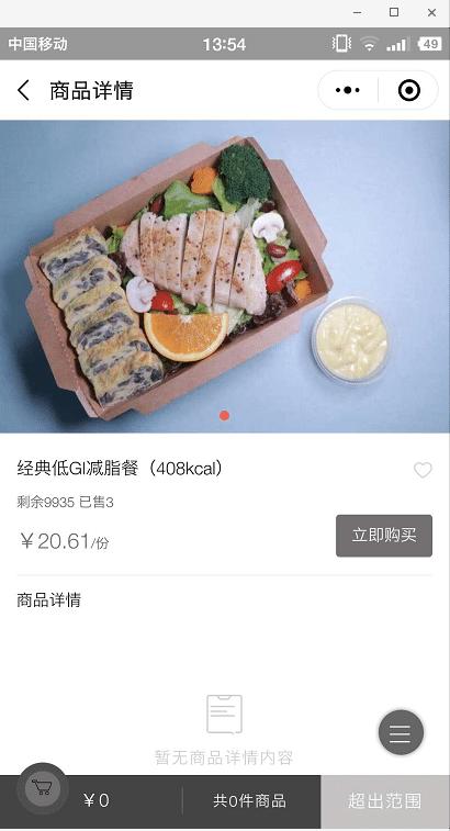 橄榄轻食健身减脂餐厅