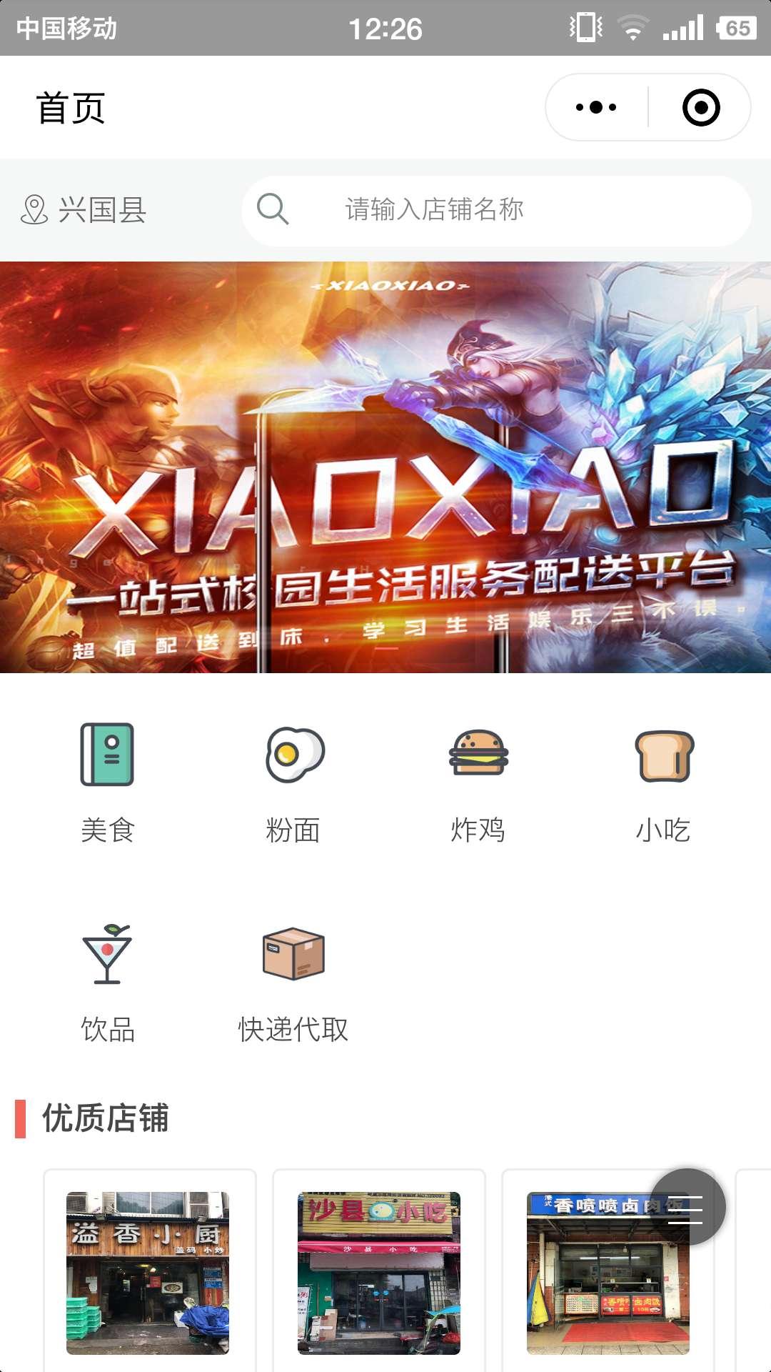xiaoxiao一站式校园生活服务商家效果截图