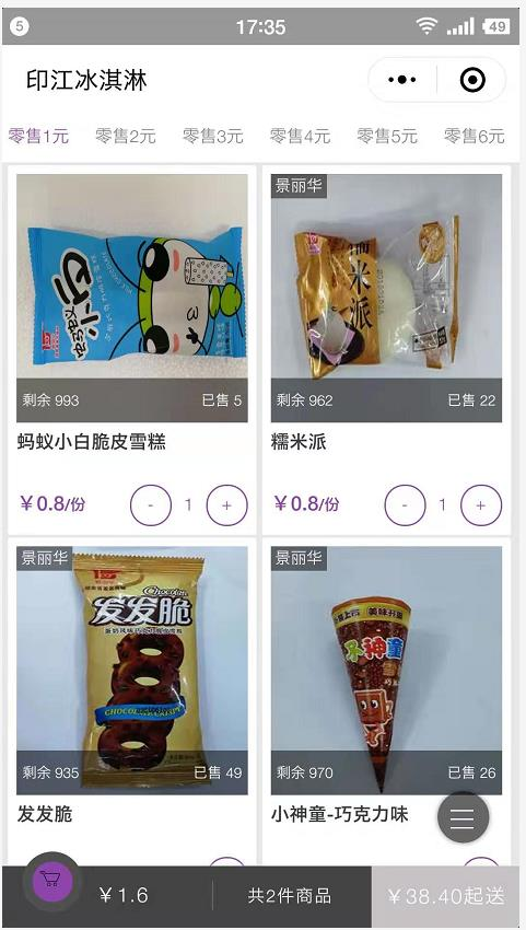 印江冰淇淋商家效果截图