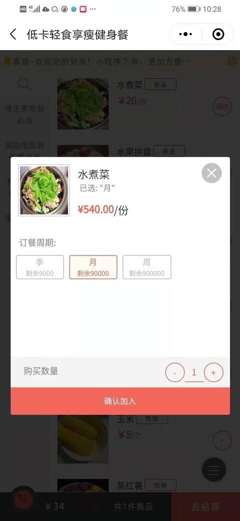 西宁低卡轻食享瘦餐