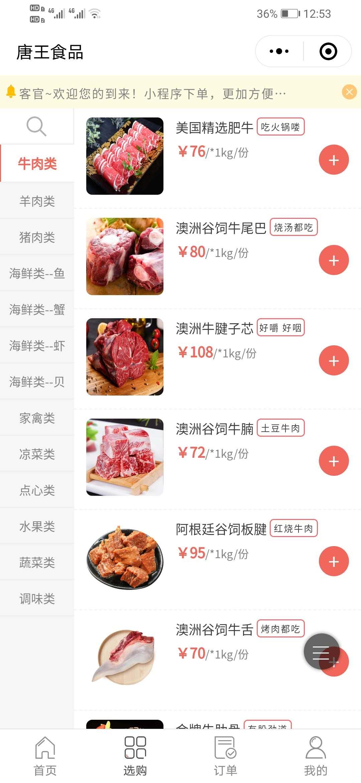 唐王食品商家效果截图