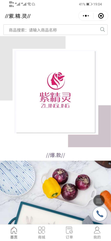 紫精灵实体店网上商城商家效果截图