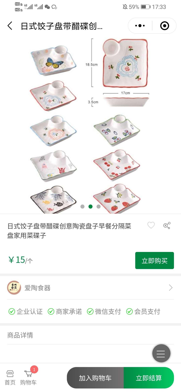 零尔陶瓷餐具商家效果截图