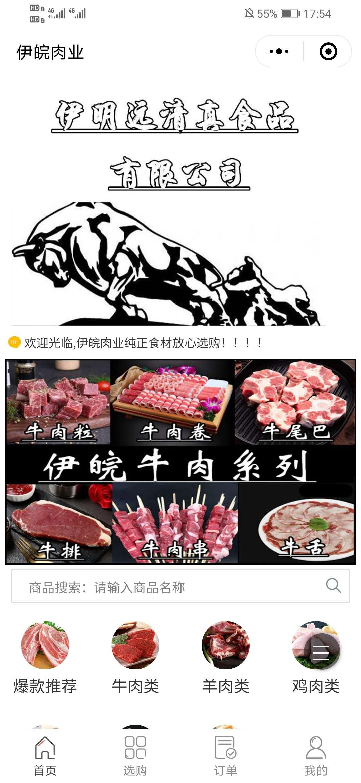 伊皖肉业商家效果截图