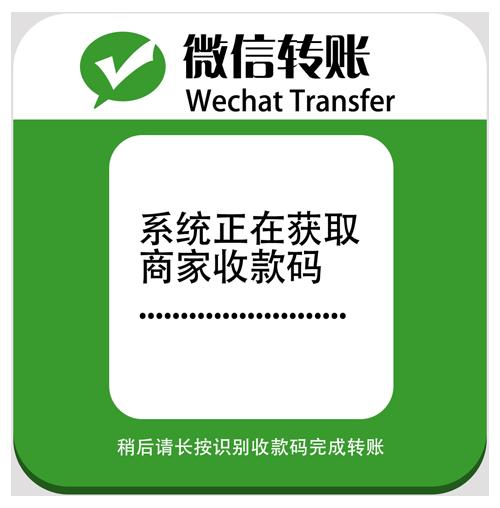 妙铺小程序如何设置微信个人转账收款?
