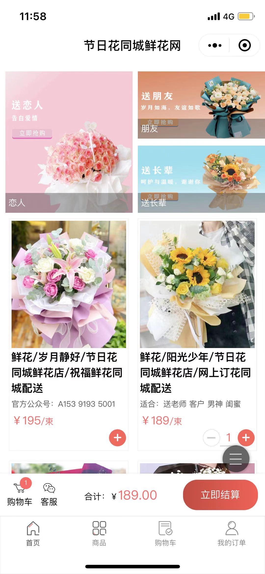 节日花同城鲜花店订花送花商家效果截图
