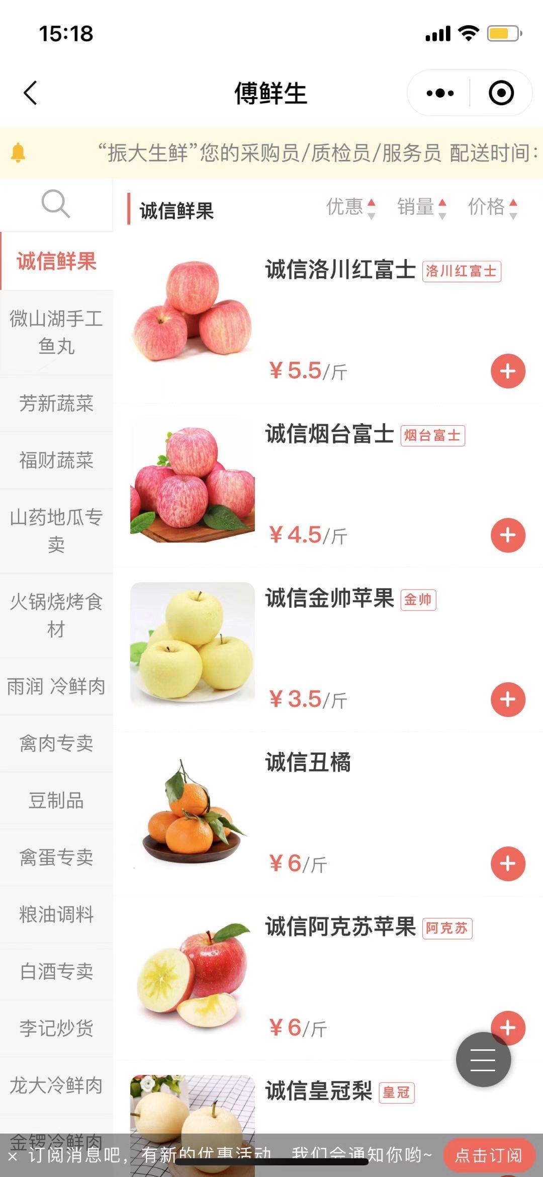 水果店小程序选购界面