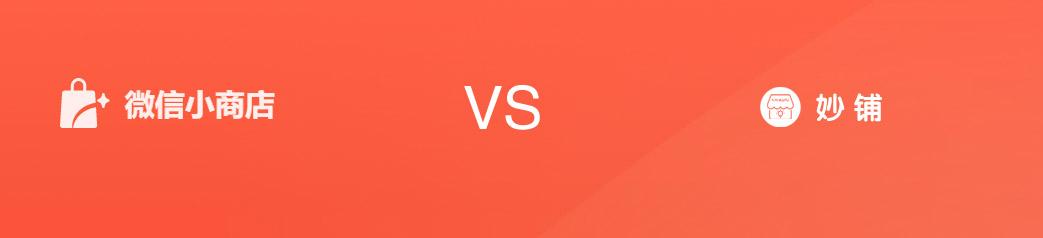 微信小商店与第三方系统妙铺有什么区别?