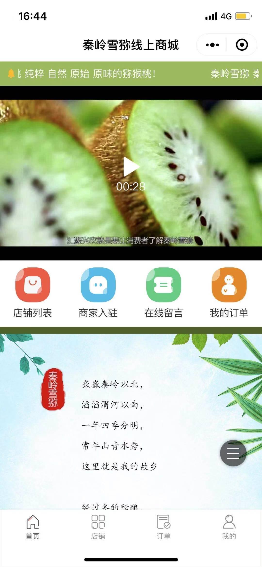 秦岭雪猕平台连锁店商家效果截图
