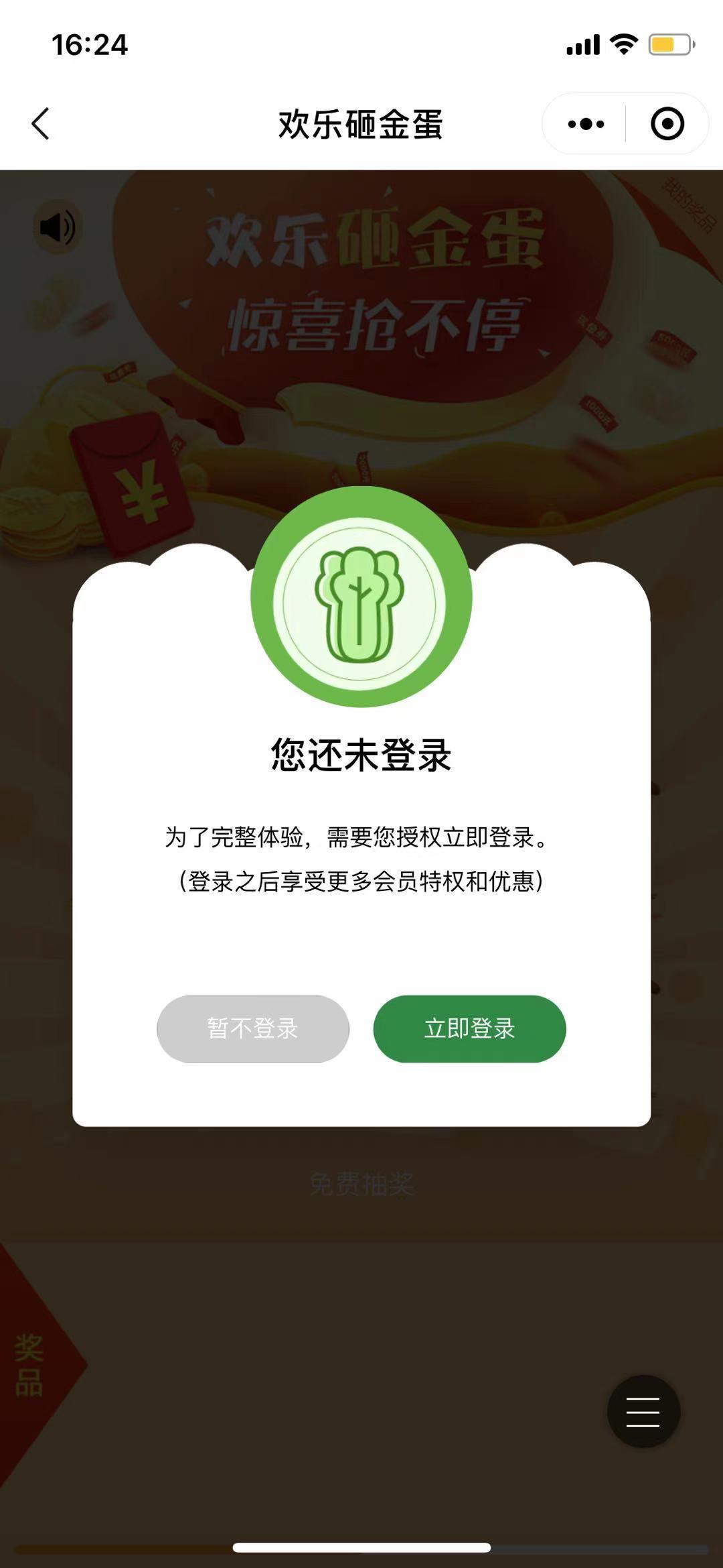 绿捷食品配送商家效果截图