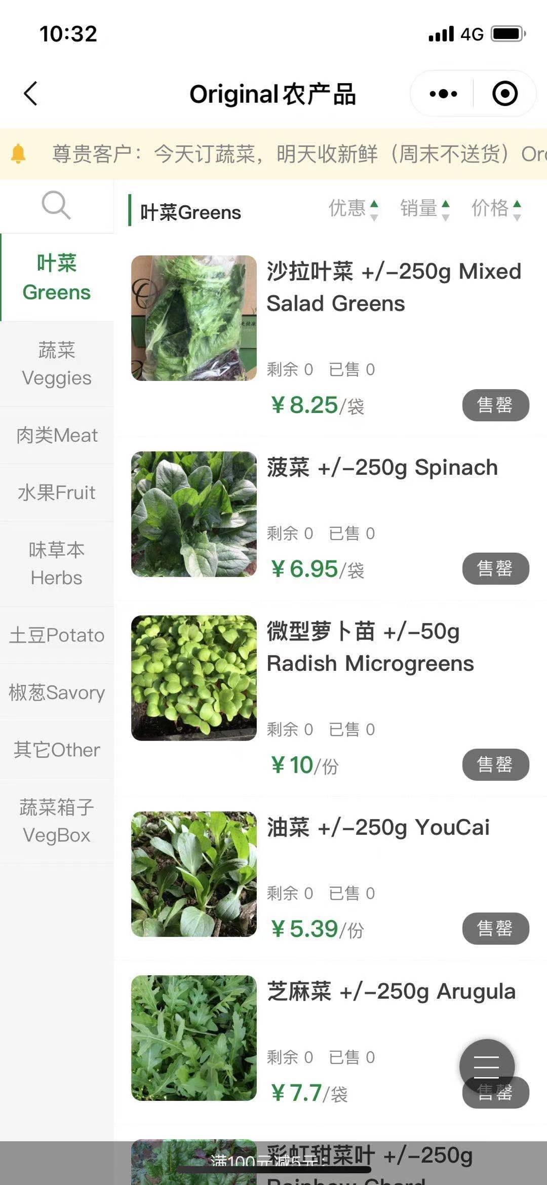 Original农产品