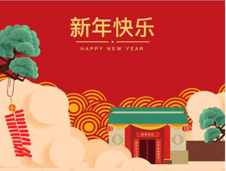 春节放假安排:2020年2月9日-2月17日(共9天),2月18日正式上班
