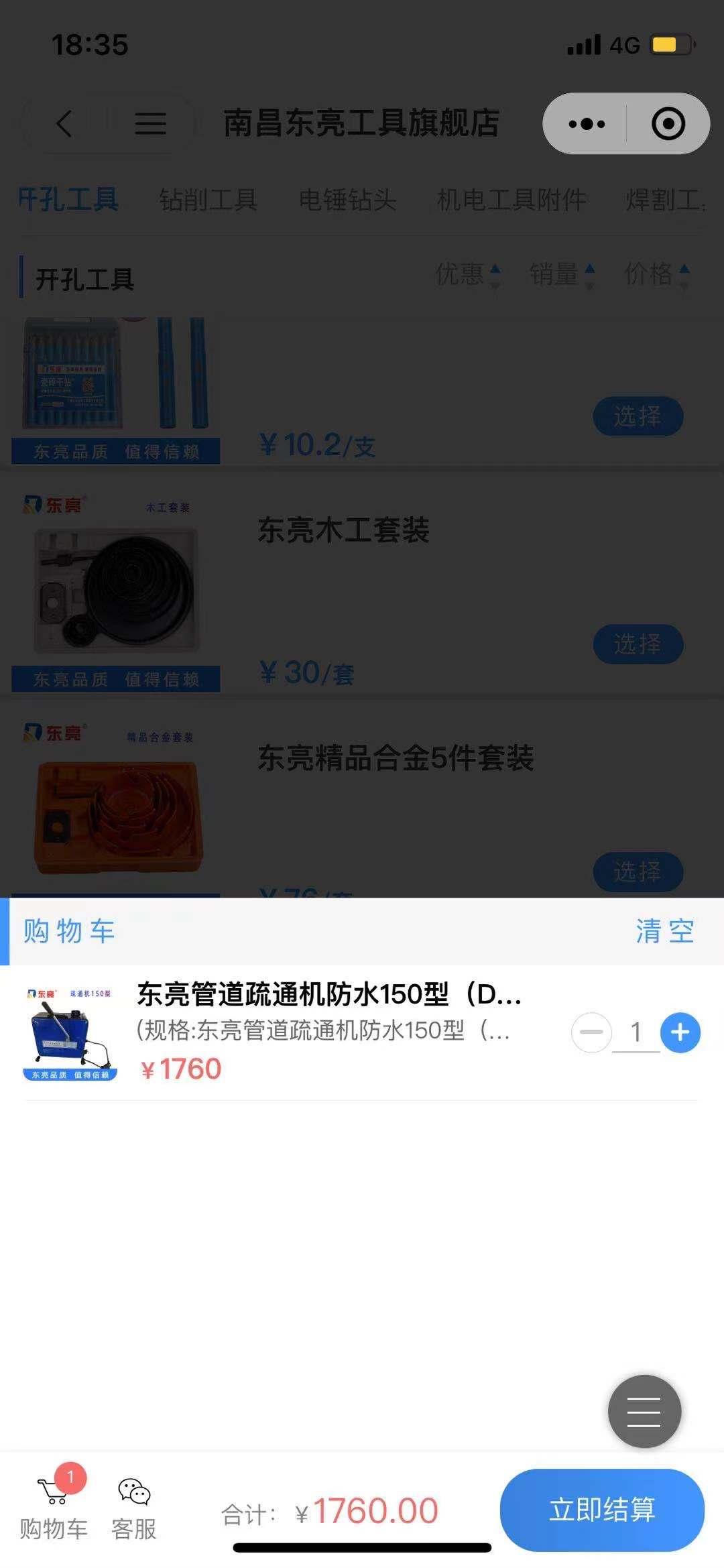 南昌东亮工具商家效果截图