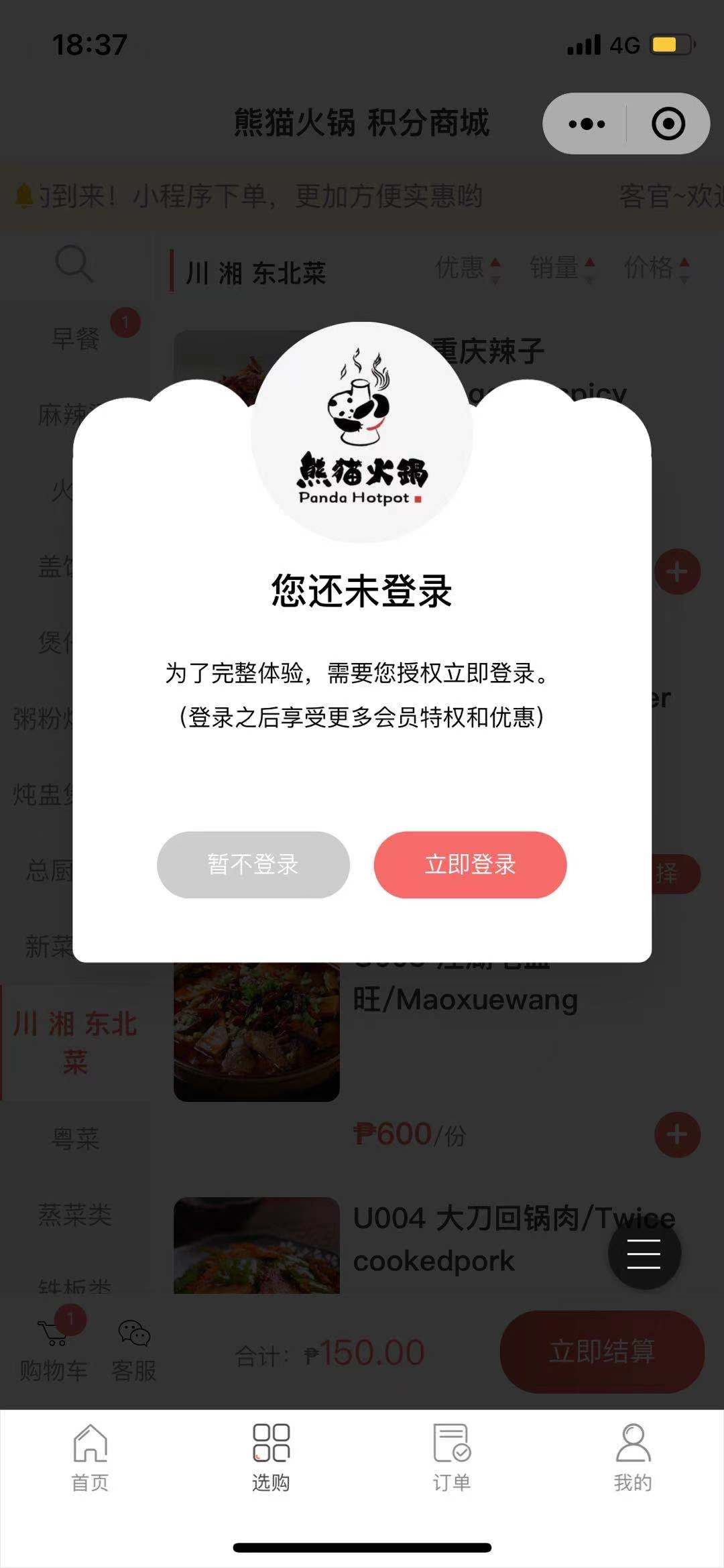 熊猫火锅积分商城商家效果截图