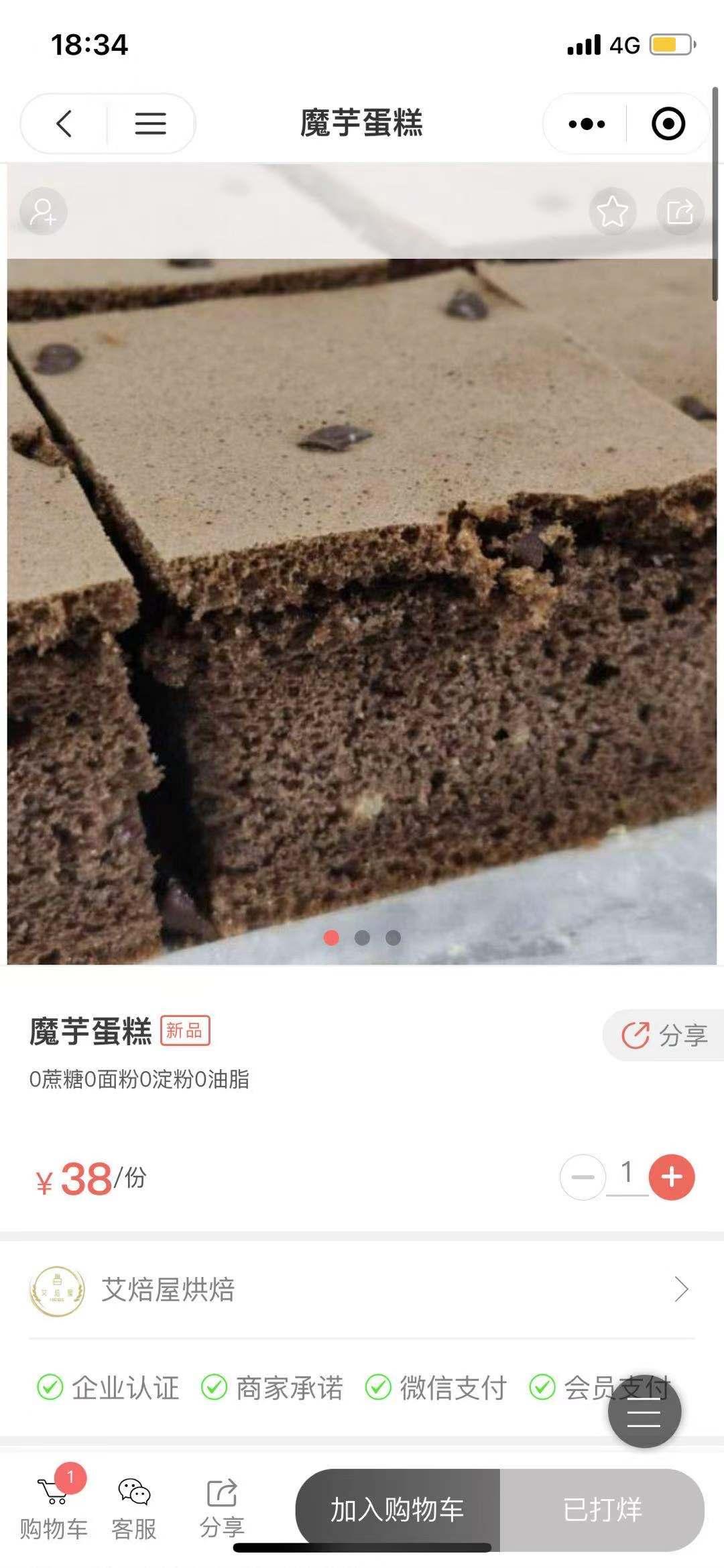 艾焙屋蛋糕