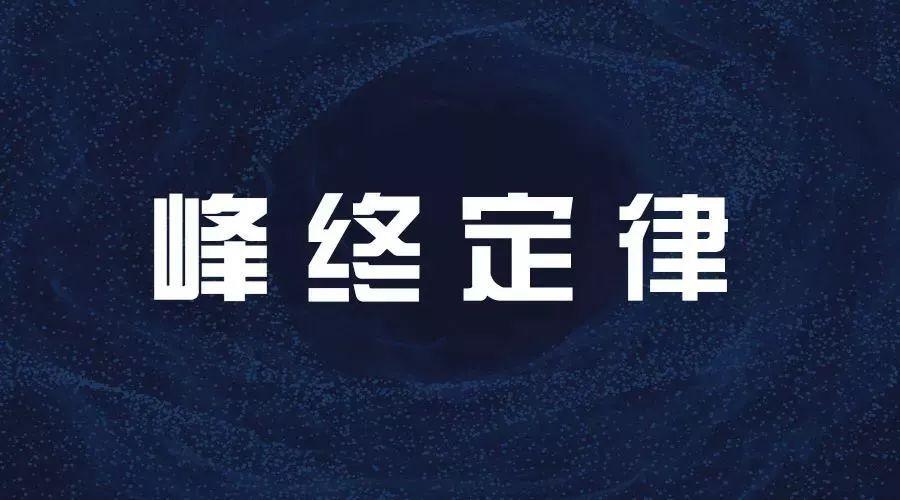 """用好""""峰終定律""""小程序运营推广事倍功半"""