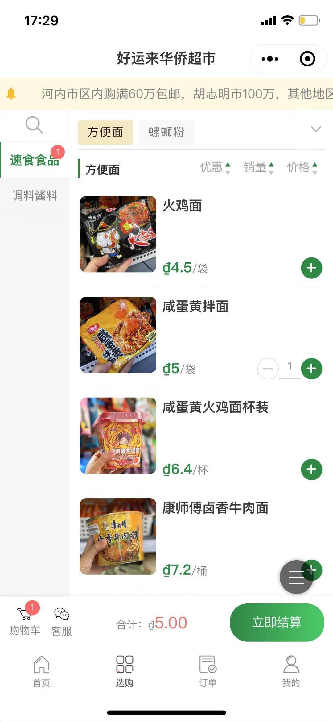 好运来华侨超市商家效果截图