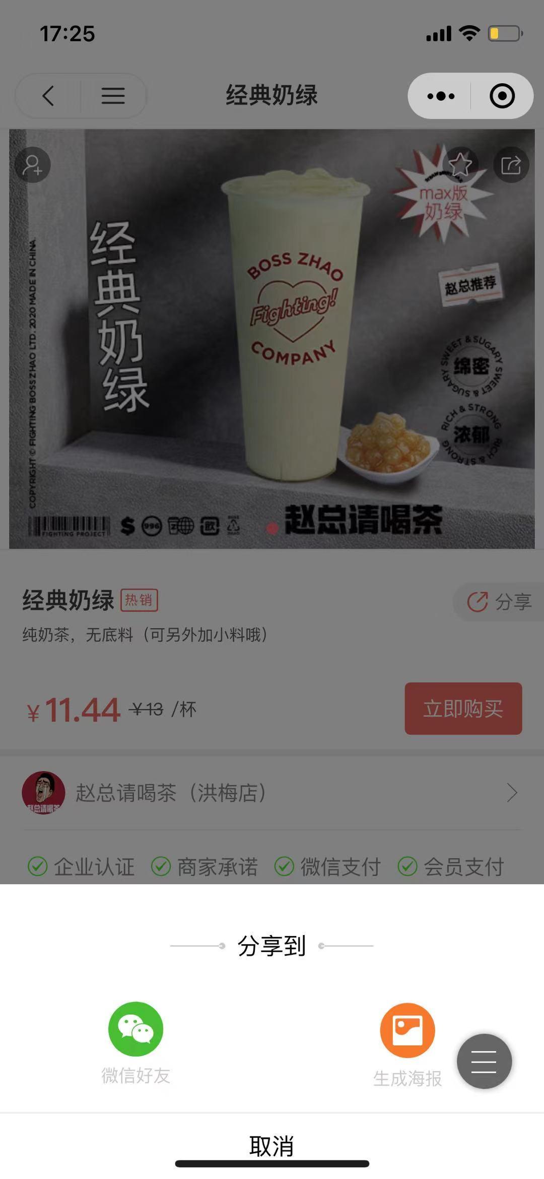 洪梅赵总请喝茶饮品店商家效果截图