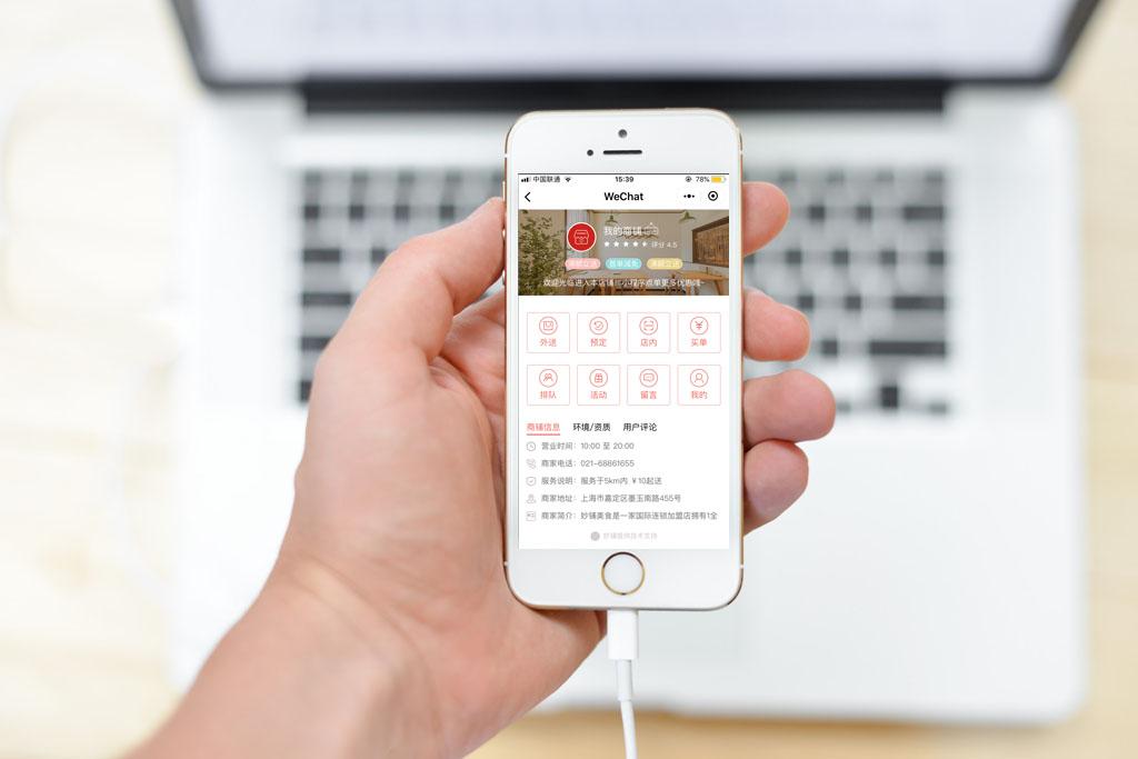 客户通过微信,搜索商家小程序,进入,开始点单