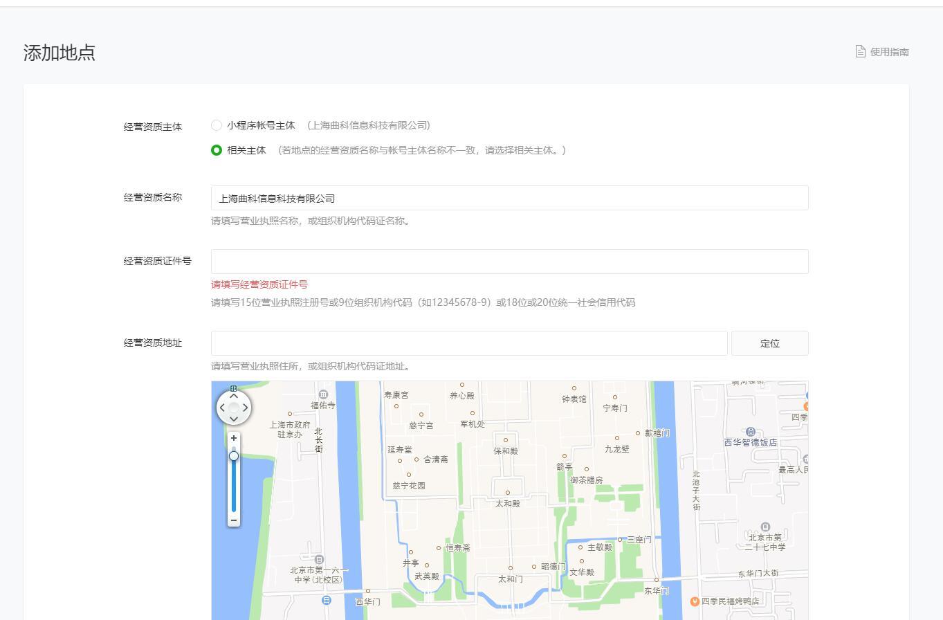 添加微信小程序地址信息
