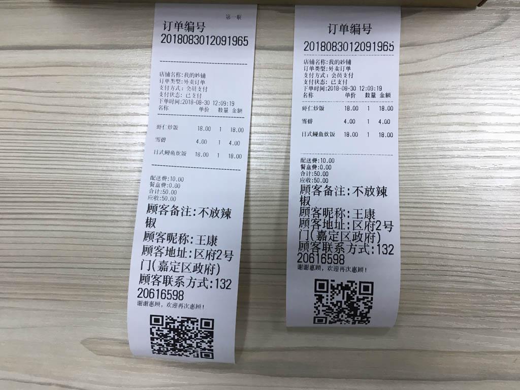 打印多种订单类型:外送、店内、买单