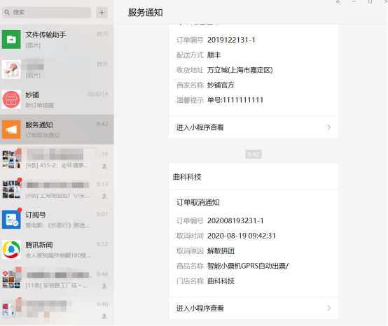 拼团成功或者拼团失败,微信自动发送消息通知用户