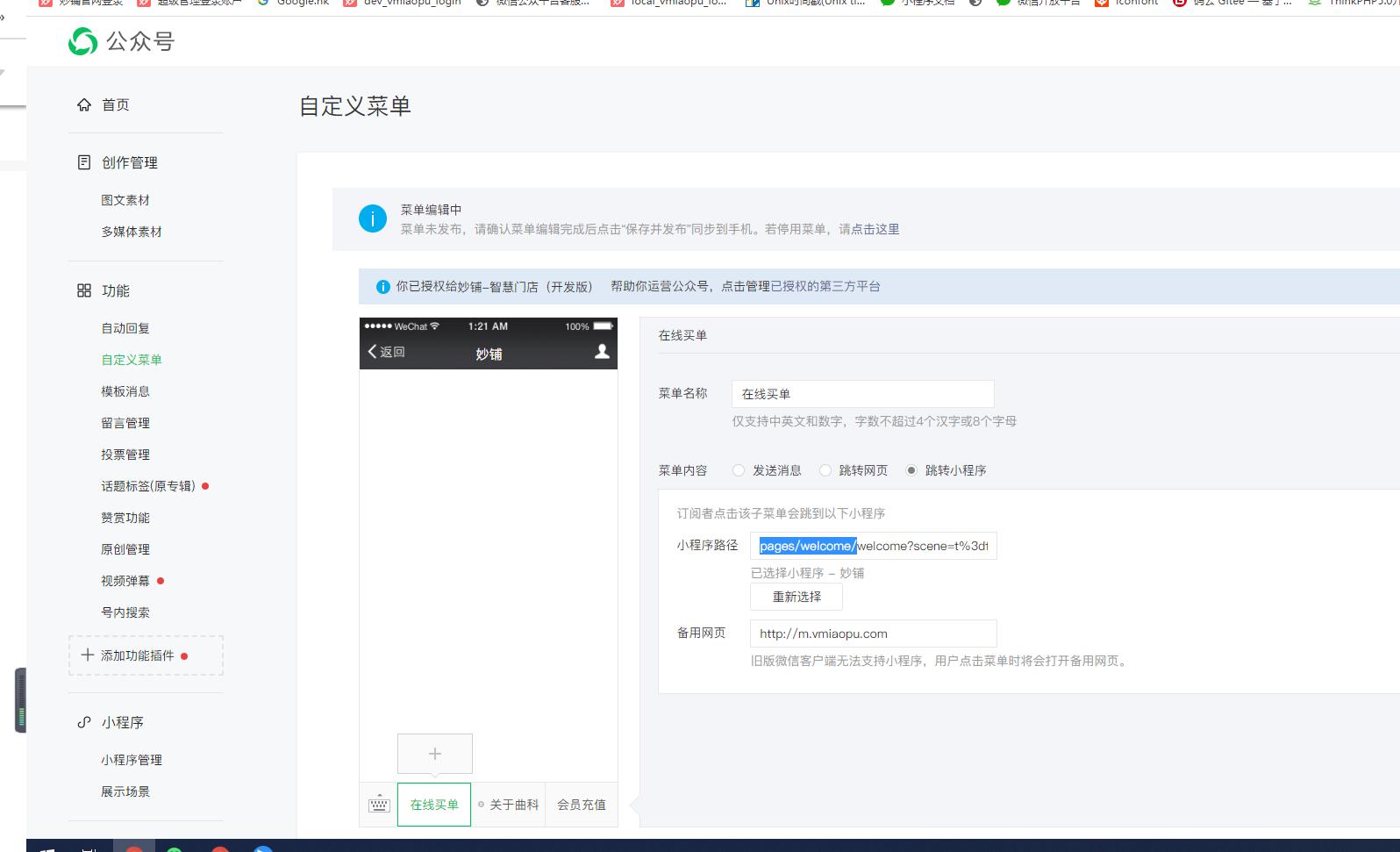 浏览器登录微信公众平台后台