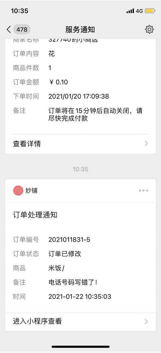 微信发模板消息通知客户已修改订单