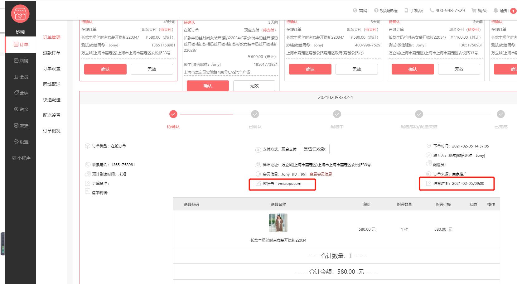 商家接收到用户的订单将看到用户填写的字段内容