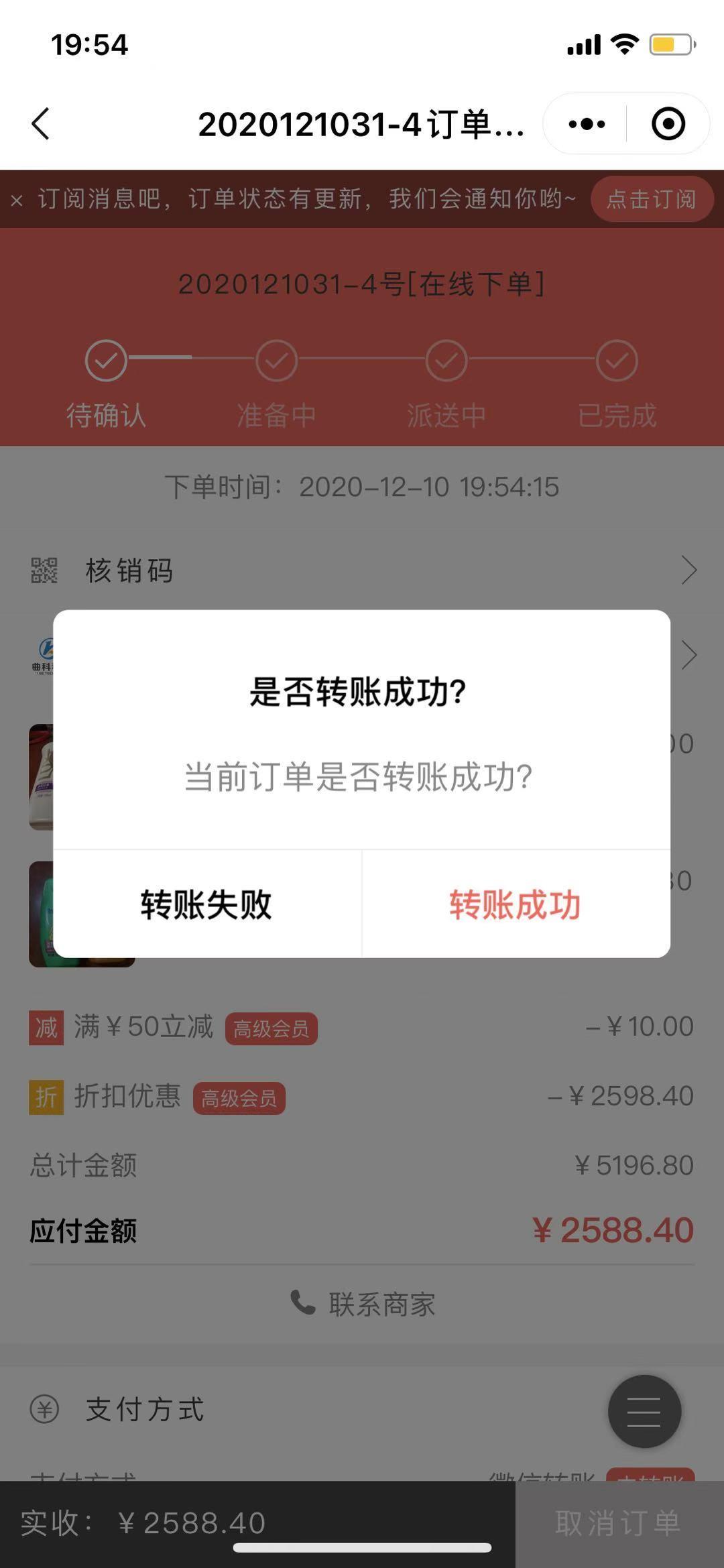 确认用户是否完成了微信转账