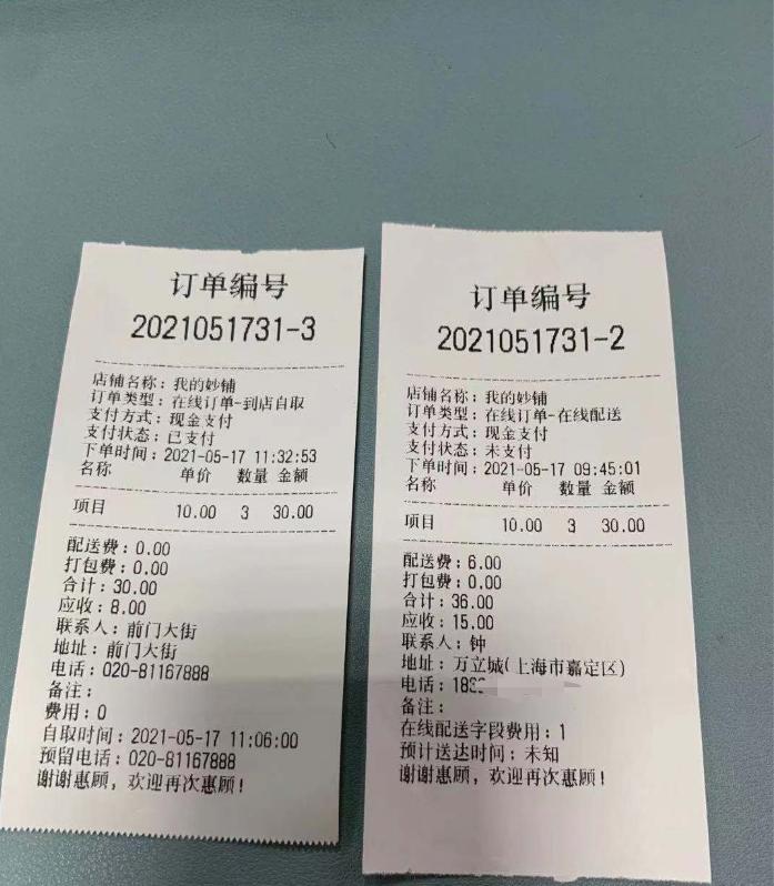 小票支持打印指定时间和自取时间