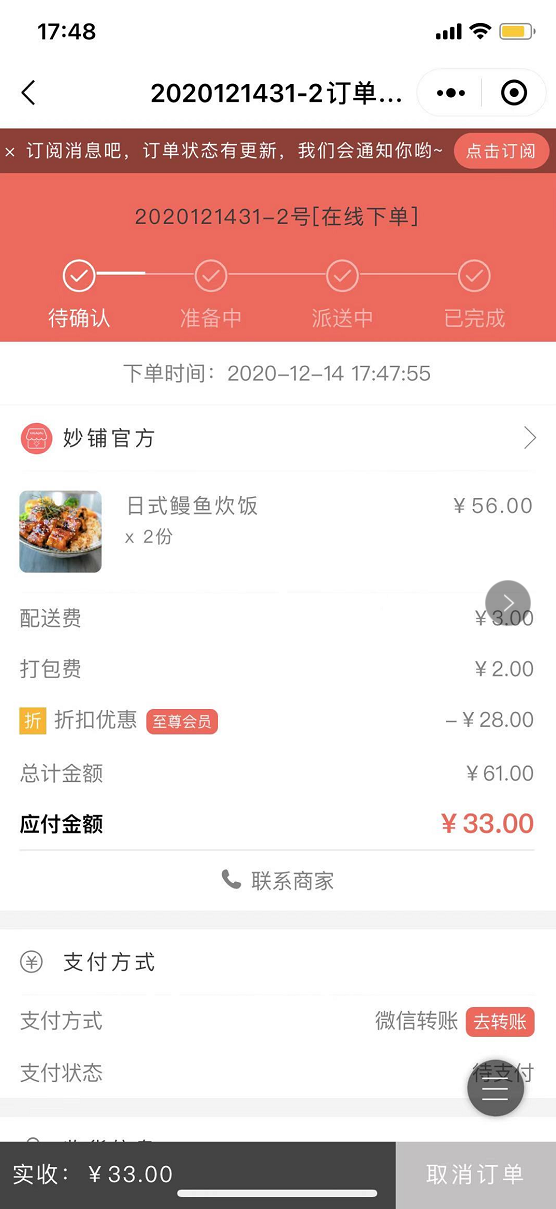 外卖小程序点单提交订单