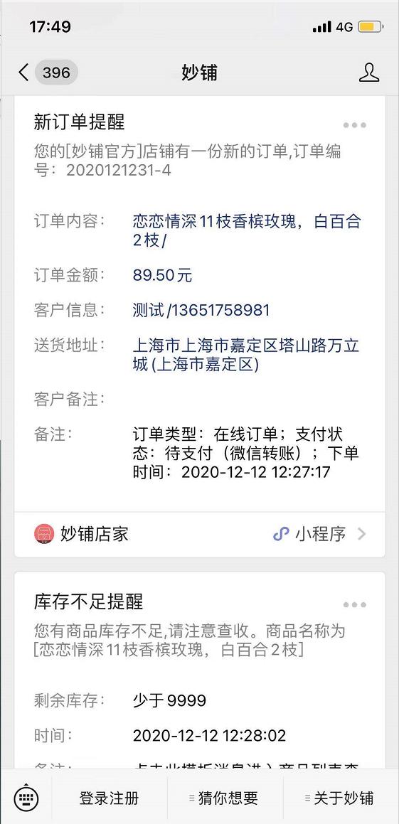 微信提醒新订单
