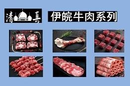 伊皖肉业小程序