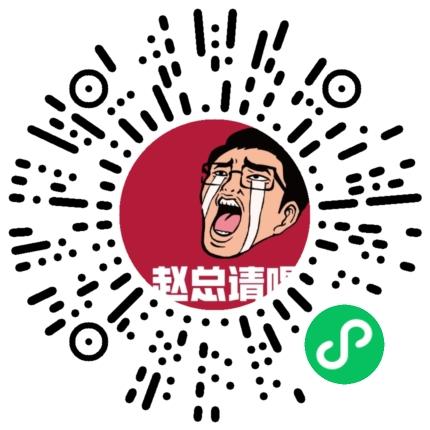 洪梅赵总请喝茶饮品店小程序