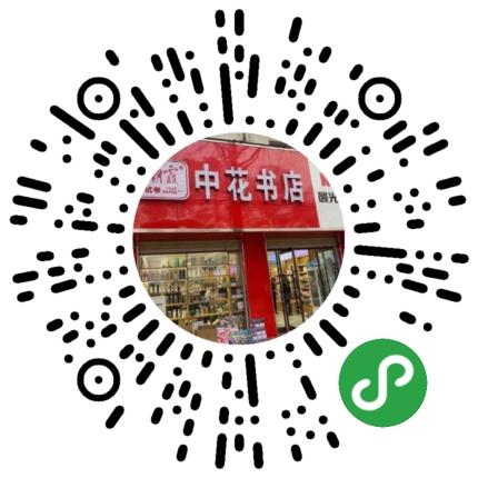中花bookstore书店小程序