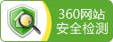 360网站安全认证
