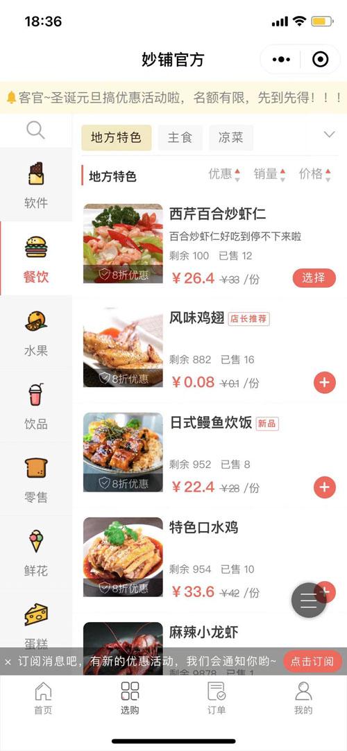 餐饮店小程序商品可按多级分类