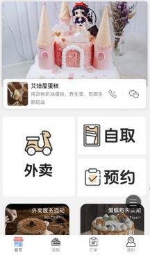 美食蛋糕商城小程序