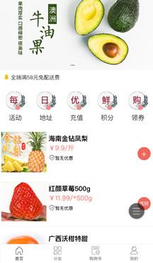 水果团购小程序