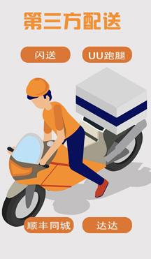 跑腿平台小程序具备多方式配送订单功能