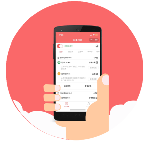 实时接收接收订单提醒 智能计算配送距离 一键抢单