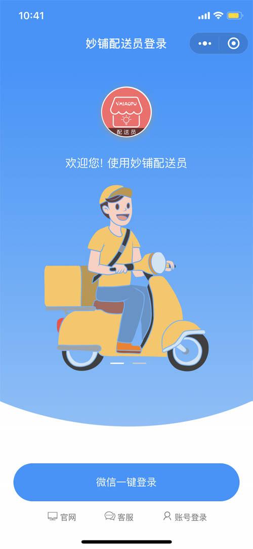 骑手/配送员客户端